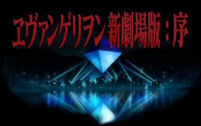 ヱヴァンゲリヲン 新 劇場 版 序 無料