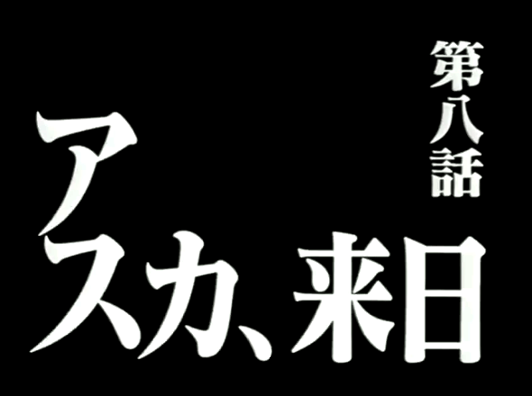 エヴァンゲリオンTV 第8話 タイトル