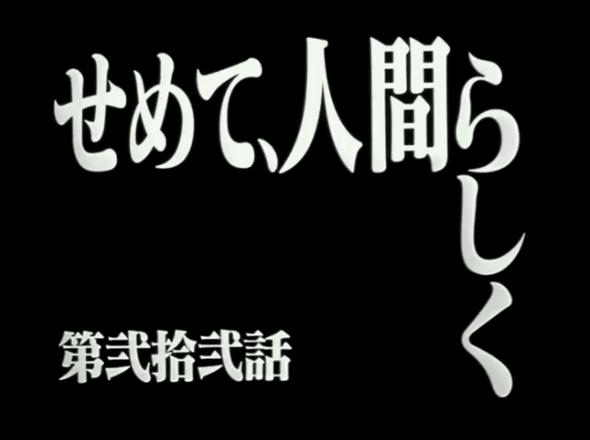 エヴァンゲリオンTV 第22話 タイトル